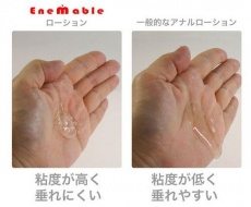 SSI - Enemable Lotion -120ml photo